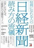 日経新聞読み方の流儀_表紙